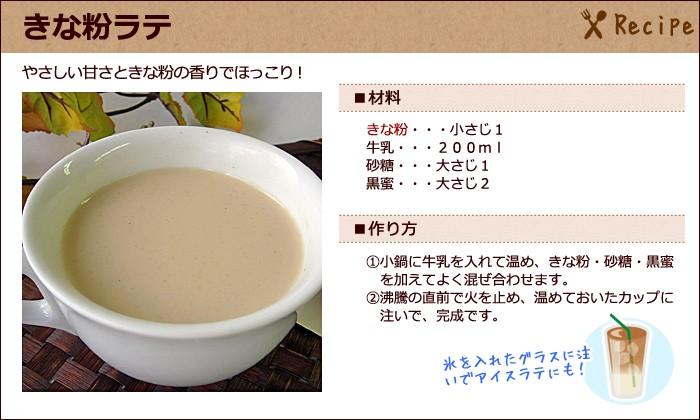 鍋にきな粉、牛乳、砂糖、黒蜜を入れてよく混ぜて温めると、「きな粉ラテ」の完成!