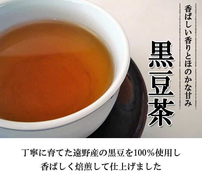 香ばしい香りとほのかな甘みの「黒豆茶」