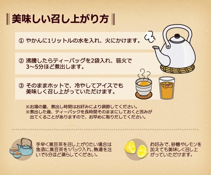 1リットルの沸騰したお湯にティーバックを2袋入れて弱火で3〜5分ほど煮出すと、美味しい黒豆茶が完成!