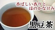 遠野産の黒豆から作ったノンカフェインの黒豆茶