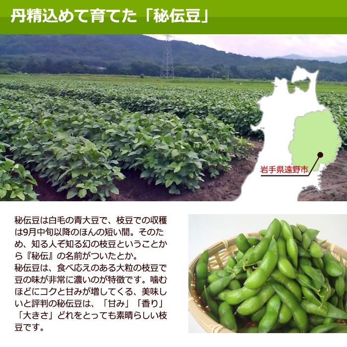 原料の「秘伝豆」は、白毛の青大豆で、枝豆での収穫は9月中旬以降です。ほんの短い間しか収穫できないため、知る人ぞ知る幻の枝豆ということから『秘伝』の名前がついたとか。秘伝豆は、甘み・香り・大きさ、どれをとっても素晴らしい豆です