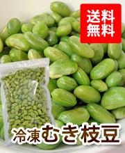 【送料無料】冷凍むき枝豆(岩手県遠野で育った秘伝豆の冷凍むき枝豆)