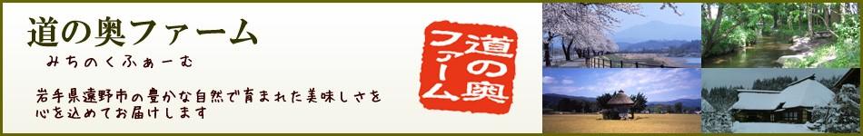 道の奥ファーム(岩手県遠野で育まれた美味しさをお届けします)