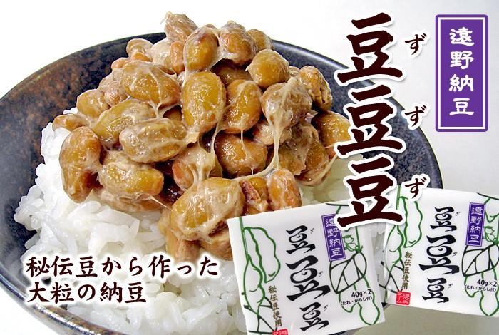 【遠野納豆】秘伝豆の納豆『豆・豆・豆』(ず・ず・ず)