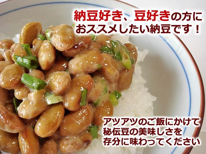 納豆好き、豆好きの方におススメしたい納豆です!