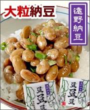 秘伝豆の大粒納豆