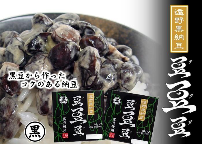 【遠野黒納豆】黒豆の納豆『豆・豆・豆』(ず・ず・ず)