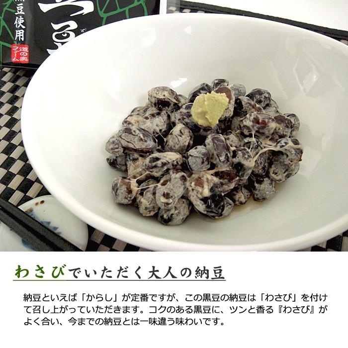 納豆といえば「からし」が定番ですが、この黒豆の納豆は「わさび」をつけて召し上がっていただきます。コクのある黒豆にツンと香る『わさび』がよく合い、今までの納豆とは一味違う味わいです。