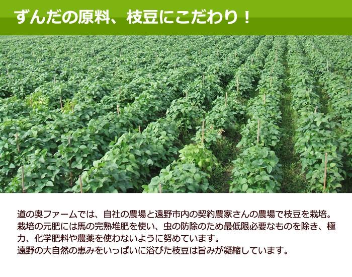 岩手県遠野の大自然で育った枝豆から作ったずんだ餡です。