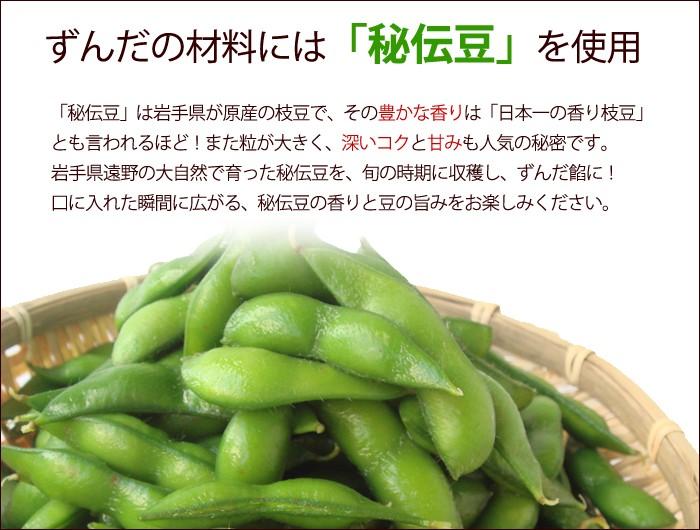 芳醇な香りで日本一の香り枝豆とも言われる「秘伝豆」から作ったずんだ餡