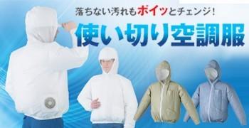 不織布空調服