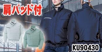 肩パッド付長袖ブルゾン KU90430