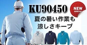 長袖ワークブルゾン KU90450