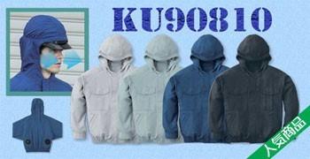 KU90810