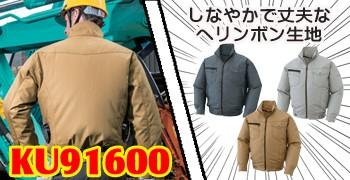 長袖ブルゾン KU91600