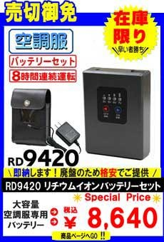 RD9420