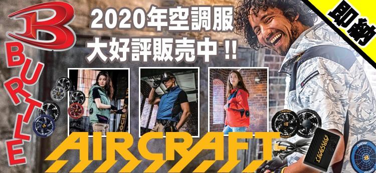2020年空調服バートル