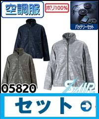 シンメン エスエアー 空調服 05820