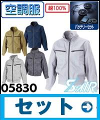 シンメン エスエアー 空調服 05830