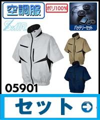 シンメン エスエアー 空調服 05810