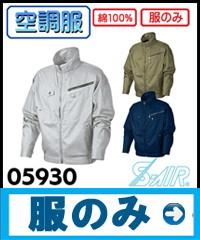 シンメン エスエアー 空調服 05930