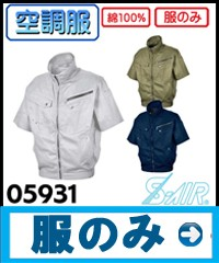 シンメン エスエアー 空調服 05931