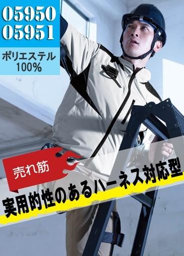 シンメン エスエアー 空調服 05950