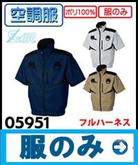 シンメン エスエアー 空調服 05951