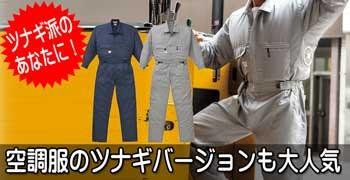 空調服つなぎ 1-9820
