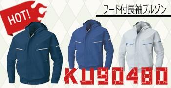 フード付長袖ワークブルゾン KU90480