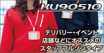 長袖スタッフブルゾン KU90510