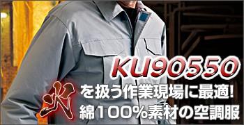 長袖ワークブルゾン KU90550