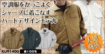 長袖ワークブルゾン KU91400