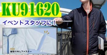袖取り外し長袖ブルゾン KU91620