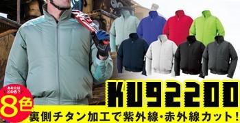 チタン加工肩パッド付長袖ブルゾン KU92200
