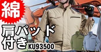 肩パッド付長袖ブルゾン KU93500