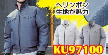 長袖ブルゾン KU97100
