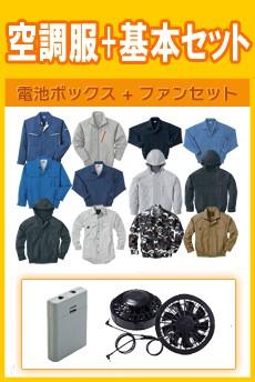 空調服+基  本セット