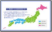 岡山県からの配達所要日数の一覧
