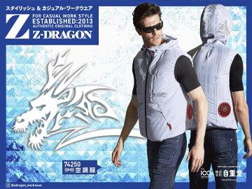 ジードラゴン 空調服