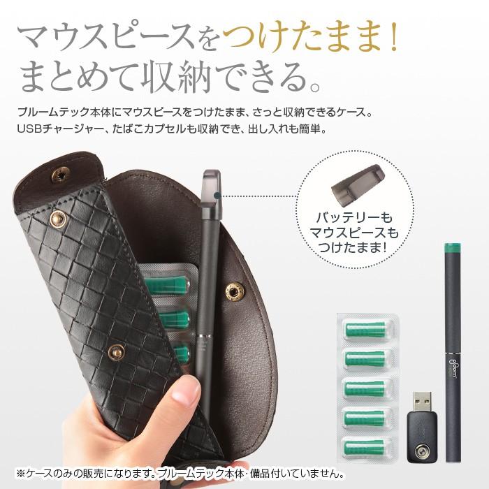 プルームテック ケース マウスピース つけたまま収納 本体 USBチャージャー カートリッジ カプセル ploomTECK JT 電子タバコ