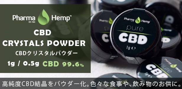 PhamaHemp CBDクリスタルパウダー