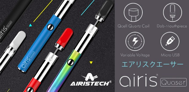 Airis tech エアリステッククエーサー