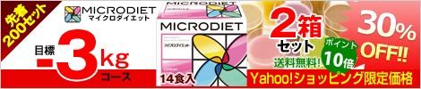 マイクロダイエット2箱