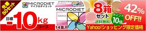 マイクロダイエット8箱