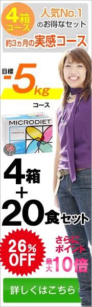 マイクロダイエット4箱