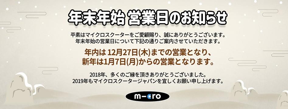 マイクロスクーター・ジャパン