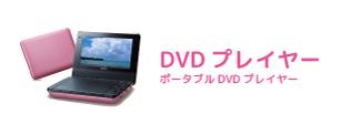 DVDプレイヤー