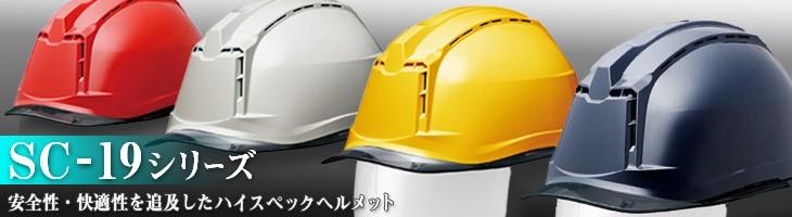 安全性・快適性を追及したハイスペックヘルメット SC-19シリーズ