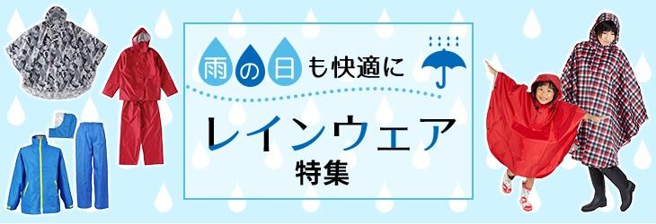 雨の日も安全に快適に 雨の日対策 レインウエア特集